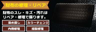 財布の修理