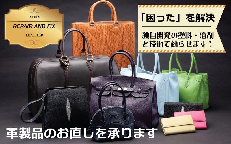 福岡県(福岡市・北九州市)で革製品の修理やリペアを承ります。